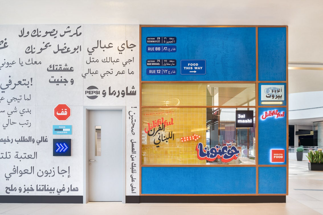 Filful-Interior Design Dubai